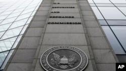 美国证券交易委员会华盛顿总部外景。(资料照)