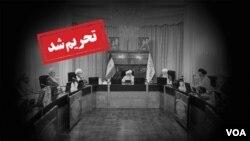 اطلاعیه وزارت خزانهداری آمریکا از پنج عضو شورای نگهبان جمهوری اسلامی نام برده است.