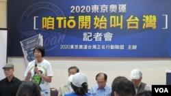 东京奥运正名联盟召开记者会呼吁民众投票赞成(美国之音张永泰拍摄)