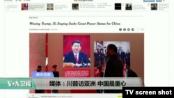 媒体观察:媒体:川普访亚洲,中国是重心