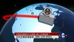 时事大家谈: 中国说逮捕并打击黑客,真心还是假意?