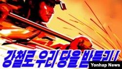 북한 조선중앙통신이 지난 19일 '중앙위원회 정치국 확대회의의 정신을 높이 받들고 천만군민을 수령결사옹위의 정신으로 부르는 새로운 선전화들이 만들어졌다'고 보도했다.