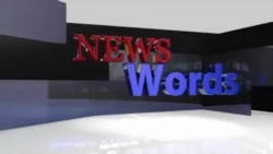 News Words: National Guard
