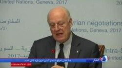 آغاز مذاکرات صلح سوریه بعد از ده ماه؛ گزارش نیلوفر پورابراهیم از محل این مذاکرات