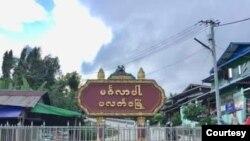 ပလက္၀ၿမိဳ႕(Photo khonumthung.news )
