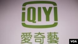 中國愛奇藝有意在台設立子公司(美國之音張永泰拍攝)