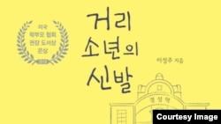 탈북자 이성주 씨의 저서 '에브리 폴링 스타(Every Falling Star)', 한국 이름 '거리 소년의 신발' 표지.