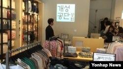 17일 서울 안국동 개성공단상회 매장 내부.