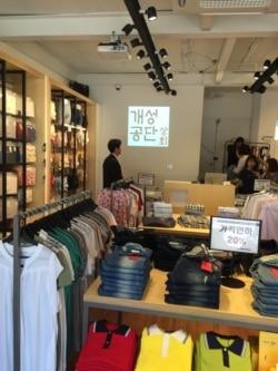 서울 개성공단제품 전문점 인기...인터넷몰도 추진