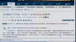"""中国媒体看世界:美俄就乌克兰问题在中国微博展开隔空""""骂战"""""""