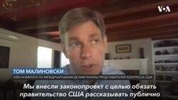 Том Малиновски: коррупционные деньги пойдут гранты для расследования коррупции
