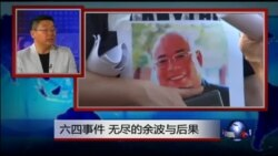 VOA卫视(2016年6月4日 第一小时节目 焦点对话 完整版(重播))