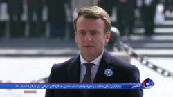 رئیس جمهوری منتخب فرانسه هفته دیگر قدرت را تحویل میگیرد: چالشهای رئیس جمهوری جوان