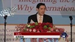 马英九望南中国海成为和平与合作之海