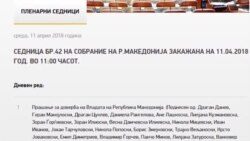 Утрешната интерпелација на Владата ги одложи реформските закони
