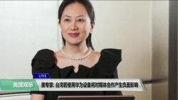 VOA连线(钟辰芳):美专家: 台湾若使用华为设备将对媒体合作产生负面影响