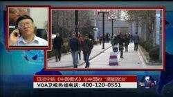 """时事大家谈:贝淡宁的《中国模式》与中国的""""贤能政治"""""""