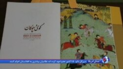 گزارش سارا دهقان از کتاب «گوی و چوگان: در گستره تاریخ، فرهنگ و هنر ایران»