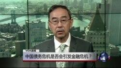 VOA连线:中国债务危机是否会引发金融危机?