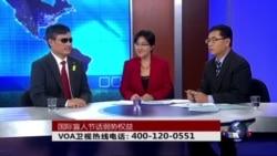 时事大家谈:专访陈光诚之一:国际盲人日话弱势权益