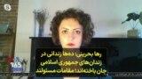 رها بحرینی: دهها زندانی در زندانهای جمهوری اسلامی جان باختهاند؛ مقامات مسئولند