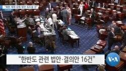 """[VOA 뉴스] """"북한 제재 강화 법안 속도낼 것"""""""