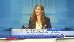 سخنرانی سامانتا پاور در دومین روز اجلاس ایپک