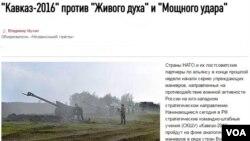 """რუსული მედია """"Кавказ-2016""""-ის დაწყებას ევროპასა და საქართველოში NATO-ს წვრთნებს უკავშირებს"""