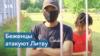 Беженцы атакуют Литву
