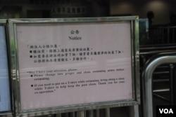 香港公共泳池外有告示,要求泳客換上清潔及適當的泳裝才可進入泳池游泳(美國之音湯惠芸攝)