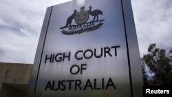 位于堪培拉的澳大利亚最高法院