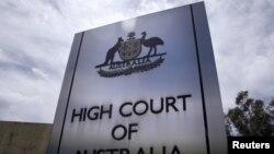 位於堪培拉的澳大利亞最高法院