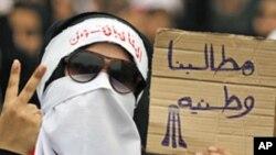 بحرین : قومی مذاکرات کا پہلا سیشن