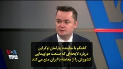 گفتگو با نماینده پارلمان اوکراین درباره لایحهای که صنعت هواپیمایی کشورش را از معامله با ایران منع میکند