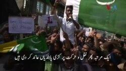 جموں و کشمیر میں آرٹیکل 370 کی منسوخی کے خلاف احتجاج اور مظاہرے