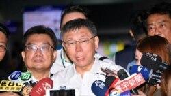 台北市长柯文哲赴上海参加双城论坛