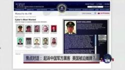焦点对话:起诉中国军方黑客,美国被迫摊牌?