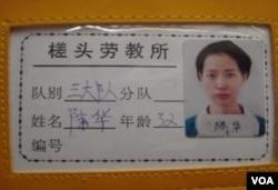 法轮功学员陈华在劳教所佩戴的胸卡