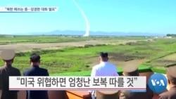 "[VOA 뉴스] ""북한 떼쓰는 중…강경한 대화 필요"""