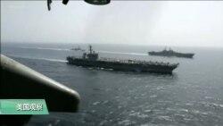 VOA连线(张蓉湘):美:不寻求与伊朗开战,但继续施加最大压力