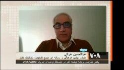 صفحه آخر ۱۶ فوریه ۲۰۱۸: پرونده قتل دکتر کاووس سید امامی در زندان