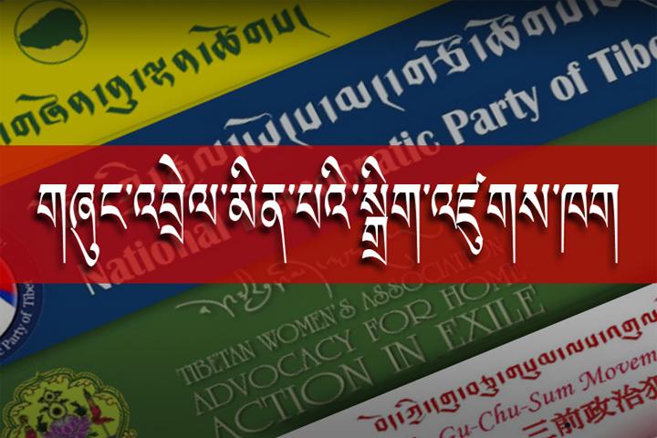 What Next: Tibetan Women's Association & Tibetan Youth Congress