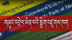 What Next: Tibetan Women's Association & Tibetan Youth Congress