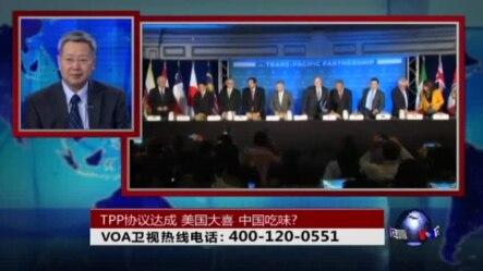 时事大家谈:TPP协议达成,美国大喜,中国吃味?