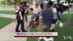 德州警察对泳装少女动武引起争议
