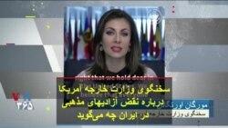 سخنگوی وزارت خارجه آمریکا درباره نقض آزادیهای مذهبی در ایران چه میگوید
