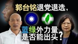 海峡论谈:郭台铭退党退选,蓝绿外力量是否能出头?