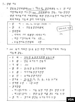 최근 한국 외교부가 지난 1986년 일본올림픽위원회(JOC)가 제의한 남-북 종단 역전 마라톤 대회의 개요가 담긴 문서를 공개했다.