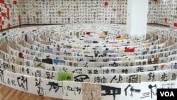 1일 재개관한 한국 예술의 전당 서예박물관에 전시된 작품, '서로 통일로-통일아!'.