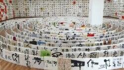 한국 예술의 전당 서예박물관, 통일 주제 전시회 열어